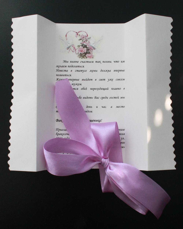 Поздравления для сватов на свадьбу